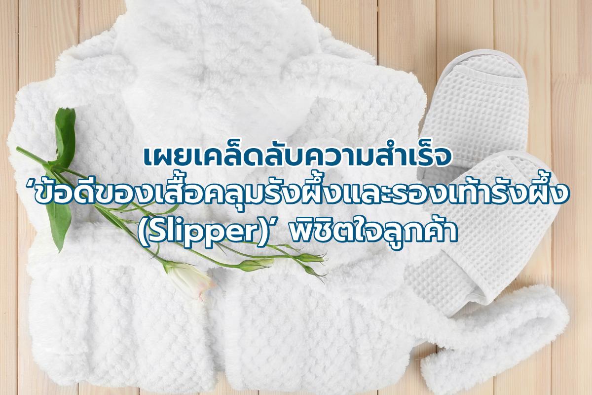 ข้อดีของเสื้อคลุมรังผึ้งและรองเท้ารังผึ้ง (Slipper)